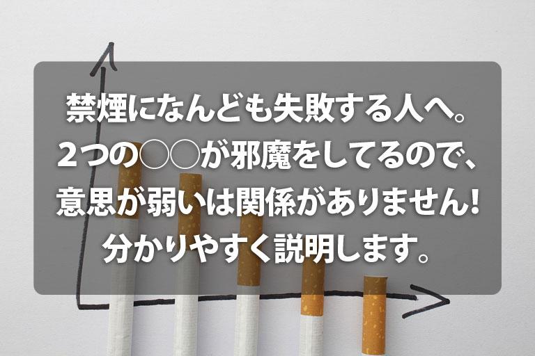 禁煙になんども失敗する人へ。2つの◯◯が邪魔をしてるので、意思が弱いは関係がありません!分かりやすく説明します。