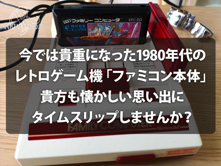 今では貴重になった1980年代のレトロゲーム機「ファミコン本体」、貴方も懐かしい思い出にタイムスリップしませんか?