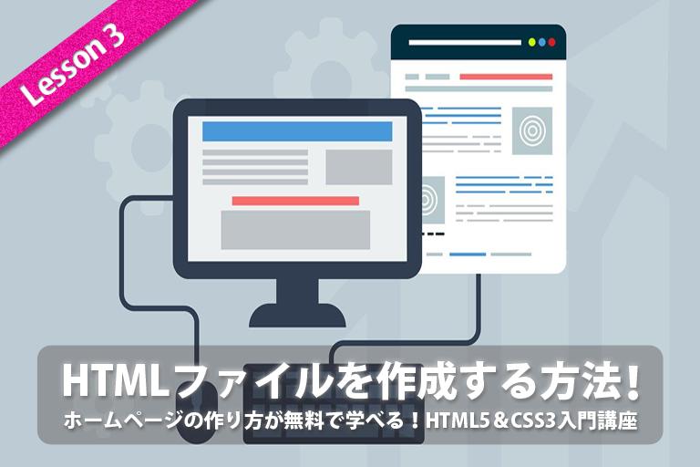 ホームページの作り方「基礎編」HTMLファイルを作成する方法。