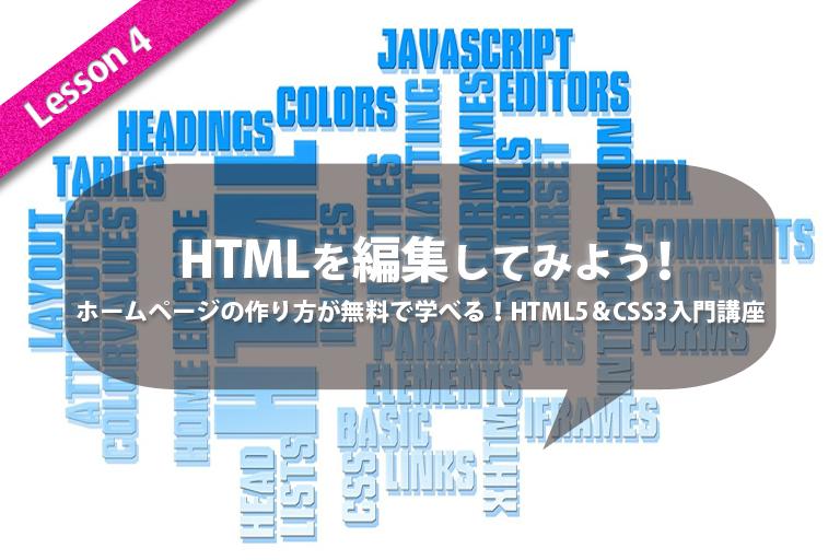 ホームページ作成「基礎編」テキストエディタを使ってHTMLファイルを編集してみよう。