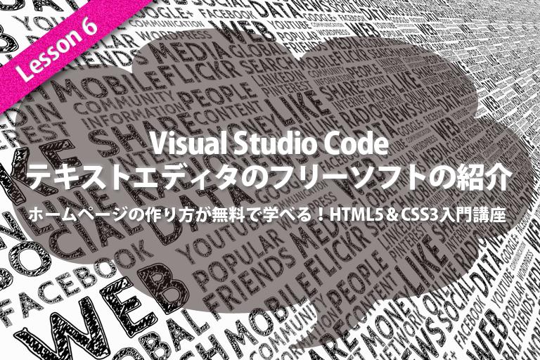 Visual Studio Code|テキストエディタの紹介【無料】