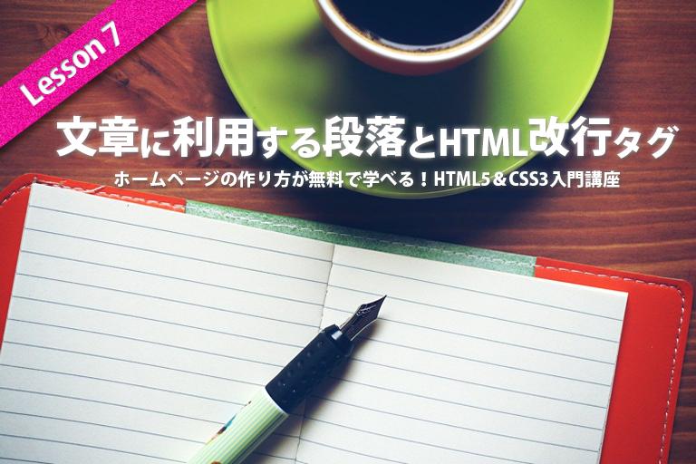 ホームページ制作の文章に利用する 「段落」と「改行」のHTMLタグ!