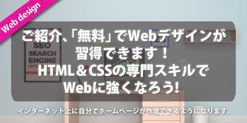 ご紹介、「無料」でWebデザインが習得できます!HTML&CSSが学べます。