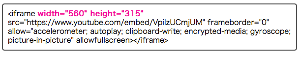 YouTubeの埋め込みソースコード