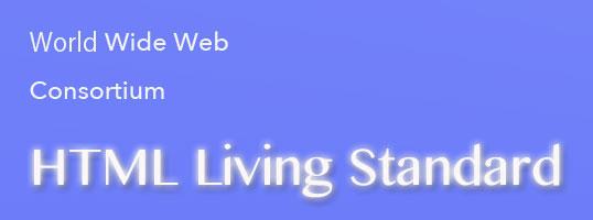 HTML Living Standard
