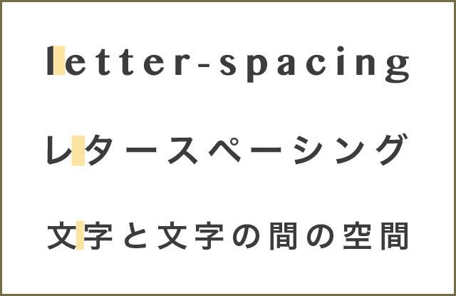 文字間を指定するCSS|letter-spacing