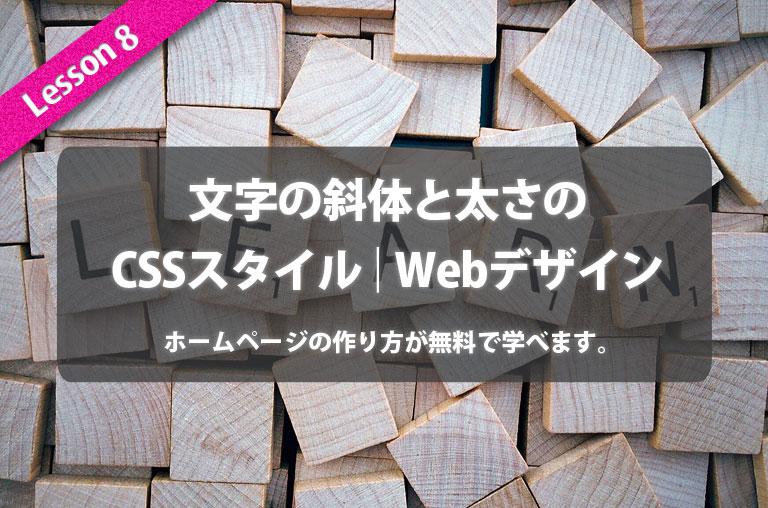 文字の斜体と太さのCSSスタイル|Webデザイン