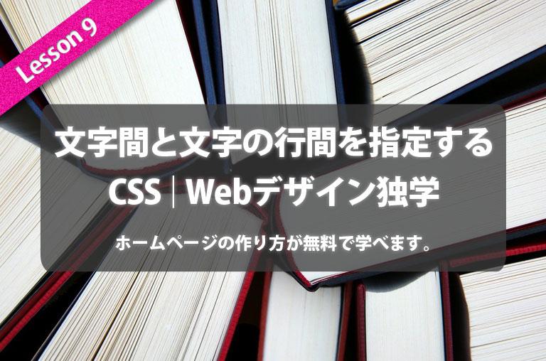 文字間と文字の行間を指定するCSS|Webデザイン独学