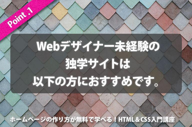 Webデザインの独学サイトは以下の方におすすめです。