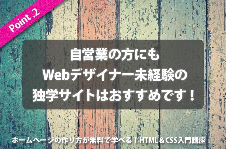 自営業の方にもWebデザインの知識は役に立ちます。