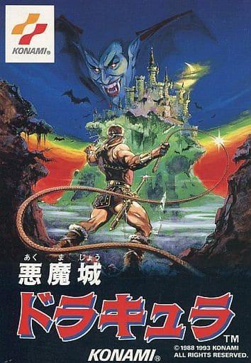 1986年発売 コナミ 悪魔城 ドラキュラ