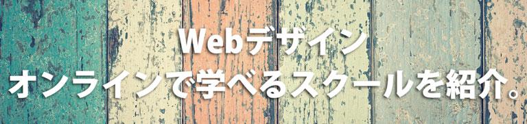 Webデザイン|オンラインで学べるスクールを紹介。