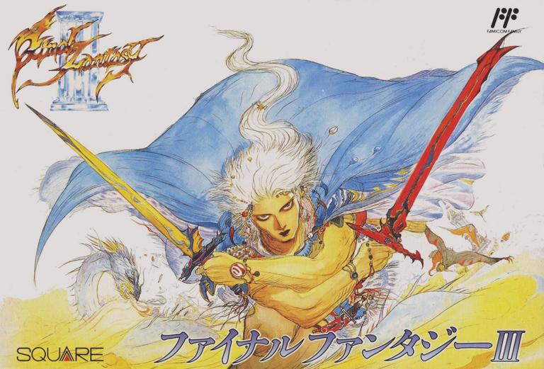 1990年発売 任天堂 ファイナルファンタジーⅢ