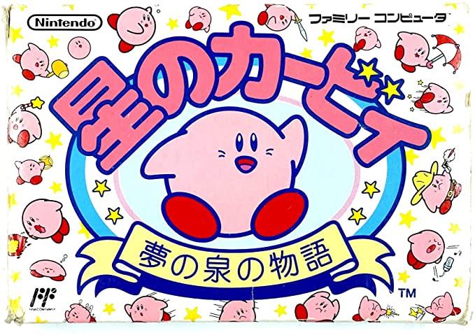 1993年発売 任天堂 星のカービィ 夢の泉の物語