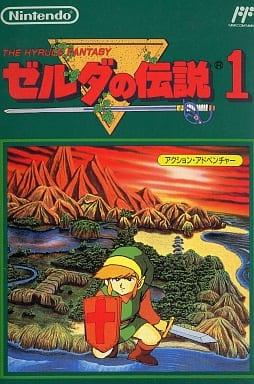 1986年発売 任天堂 ゼルダの伝説
