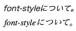斜体の表現 font-style