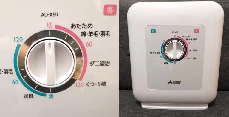 市販のふとん乾燥機と、その効果は?MITSUBISHI AD-X50