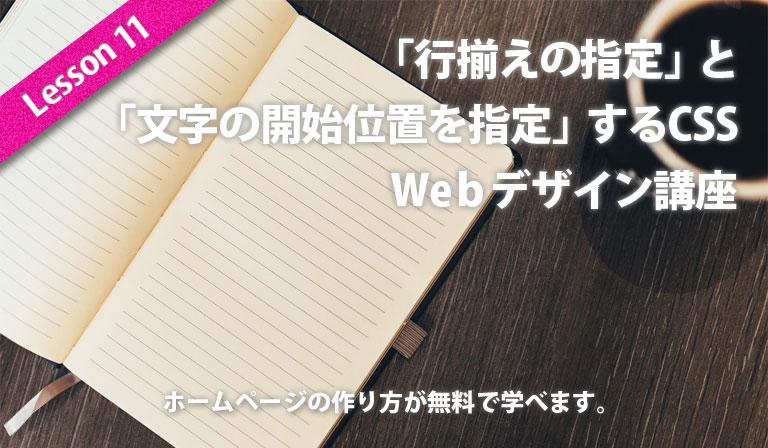 「行揃えの指定」と「文字の開始位置を指定」するCSS|Webデザイン講座