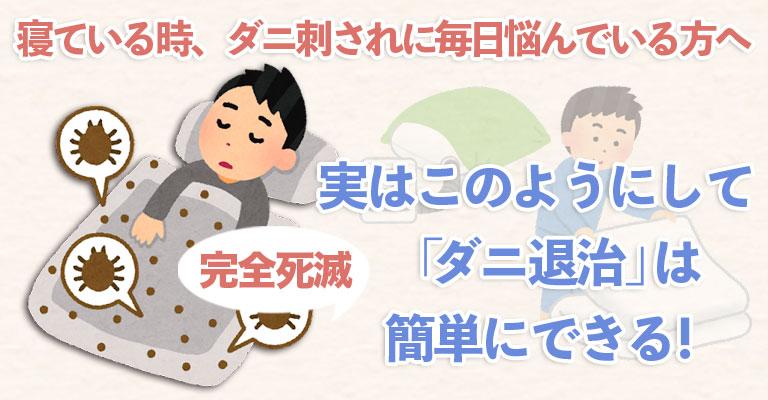 寝ている時、ダニ刺されに毎日悩んでいる方へ。実はこのようにして「ダニ退治」は簡単にできる!